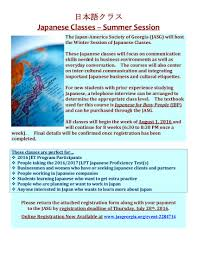 japanese class online the japan america society of japanese classes summer