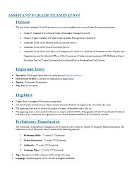 ssi exam details test assessment statistics