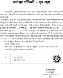 formal letter writing marathi language template report home