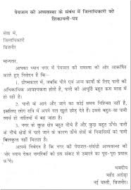 Resume Means In Hindi Reference Patent Resume Cover Letter Letter Of Inquiry Sample