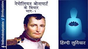 napoleon history quote in french hindi motivational quotes ह न द स व च र napoleon