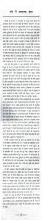 essay on u201cif i ware a teacher u201d in hindi