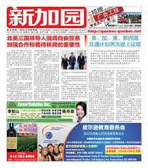 comment cuisiner une b馗asse 新加园第279期by xinjiayuan issuu