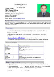 Site Civil Engineer Resume Mainul C V Post For Auto Cad Operator