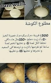 la cuisine alg駻ienne en arabe épinglé par yasyanfer yyf sur oum walid cuisine arabe