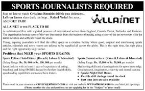 journalists jobs in pakistan newspapers urdu news job for sports journalist in allainet pakistan 2018 jobs pakistan