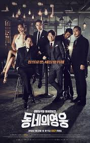 sinopsis film lee min ho i am sam sinopsis drama korea terbaru neighborhood s hero korean tv series