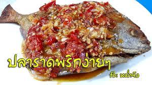 recett de cuisine ว ธ ท าปลาราดพร กง ายๆ foods
