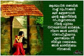 Wedding Quotes In Malayalam Love Quotes For Him In Malayalam Valentine Gift