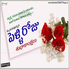 wedding quotes in telugu quotes about happy marriage new happy marriage day greetings