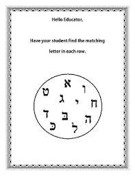 Hebrew Worksheets Hebrew Kriah Similar Letter Worksheet By Stayci Neuman Tpt