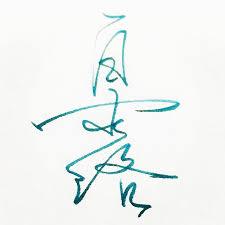 porte d 駘駑ent de cuisine les 17 meilleures images du tableau 白露sur calligraphie