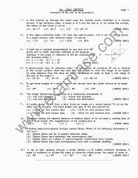 physics ray optics mcq examrace