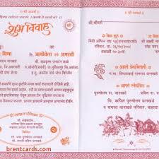 wedding invitation cards wordings marathi wedding card matter free card design ideas