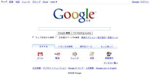 new google homepage design new design for google japan