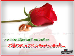 wedding quotes malayalam malayalam wedding wishes quotes images photos greetings