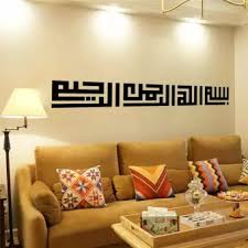 muslim decorations islamic calligraphy quotes arabic muslim wall stickers living room
