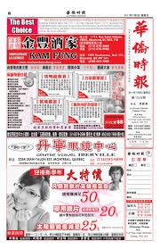 d馗o bureau maison 華僑時報第1529期b版by press inc issuu