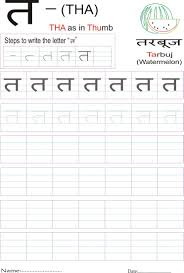 hindi alphabet practice worksheet parenting pinterest