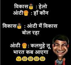 Hindi Meme Jokes - funny miss political humor quotes swati google jokes pinterest