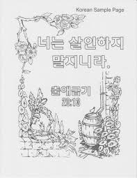 korea coloring page korean bible verse coloring book korean