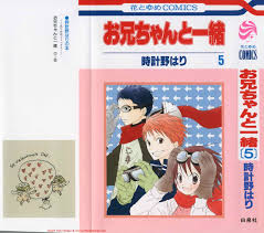Read Me Me Me Online - read manga online free me and my brothers onii chan to issho