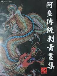 wholesale pdf format tattoo book china charatcters tiger carp