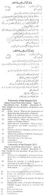 Punjab University BA Social Works Past Papers ilm com pk