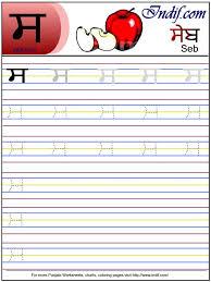 punjabi alphabet worksheets free worksheets library download and