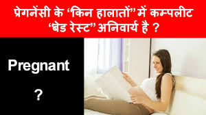 Bed Rest While Pregnant प र गन स क U201cक न ह ल त U201d म