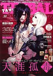 tattoo tribal japanese magazine used tattoo tribal vol 62 tattoo magazine from japan 9784799503546