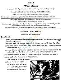 icse class x exam question papers 2011 hindi paper 1 aglasem
