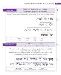 my siddur my siddur translated student friendly