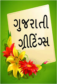 gujarati greetings cards android apps on play