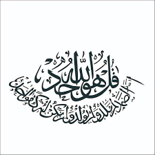 islamic bismillah muslim art calligraphy arabic wall sticker islamic bismillah muslim art calligraphy arabic wall sticker