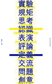 am駭agement bureau open space 進念 二十面體2015 2016 年度報告zuni icosahedron annual report