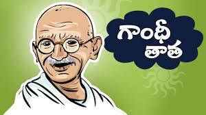 gandhi thatha telugu rhymes for hd bommarillu