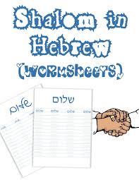 Hebrew Worksheets In Hebrew Worksheets