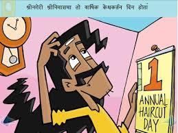 the annual haircut day in marathi read along story to learn
