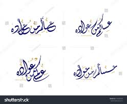 arabic symbol meanings arabic calligraphy greeting eid other occasion stock vector