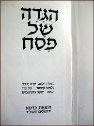 reform passover haggadah les 25 meilleures idées de la catégorie passover haggadah sur