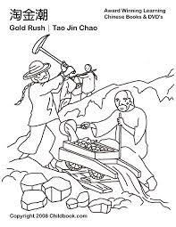 chinese coloring pages including chinese new year pictures