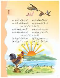 ncert text books for class iv urdu books free download ncert