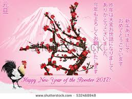 new year cards greetings japanese new year cards greetings japanese new year greeting card