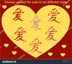 chinese symbol love six different pen stock vector 2219302