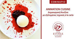 animation cuisine animation cuisine δημιουργική κουζίνα με εξελιγμένες τεχνικές à la