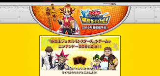 yu gi oh saikyou card battle teaser site open nintendo everything
