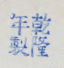 Chinese Markings On Vases Reign Marks On Chinese Ceramics An Expert Guide Christie U0027s