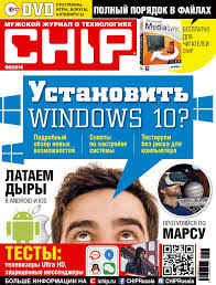chip magazine chip russia august 2015 books pics download new books and