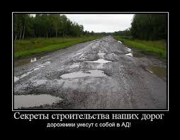 У нас две проблемы - ПР и дороги. ФОТОжаберы о состоянии украинских дорог. - Цензор.НЕТ 3226